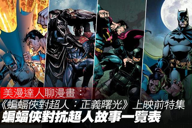 《蝙蝠俠對超人:正義曙光》上映前特集:蝙蝠俠對抗超人故事一覽表