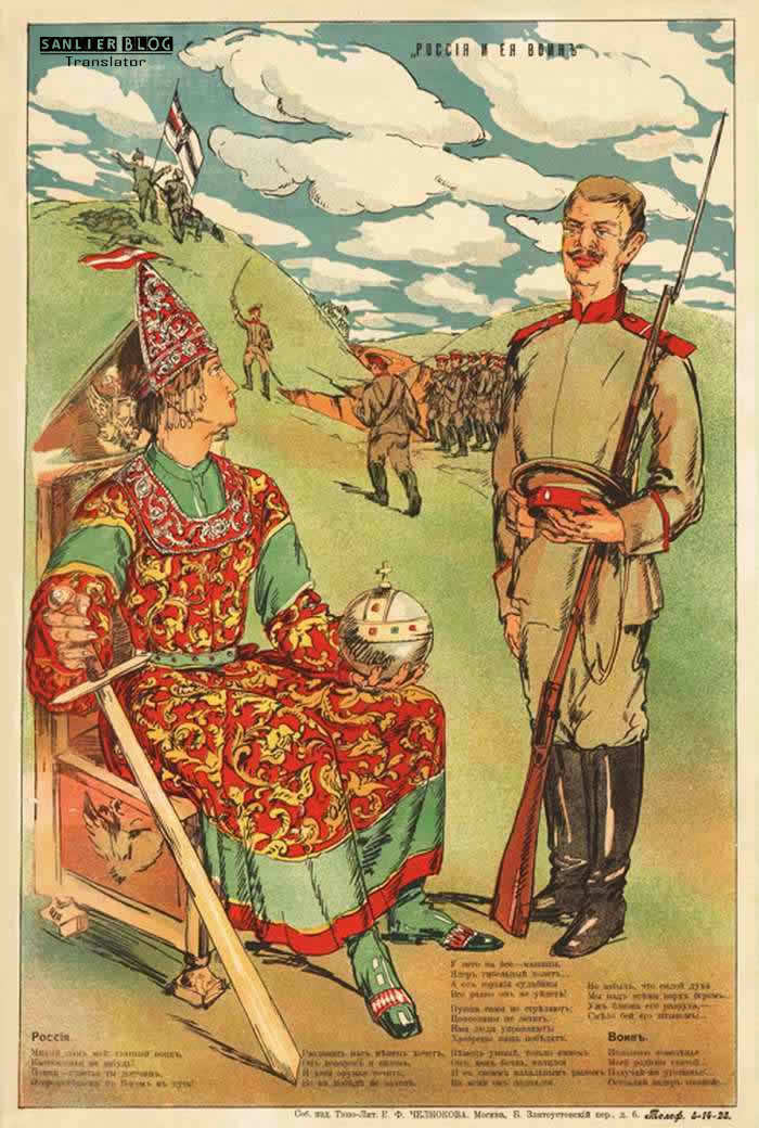 WWI俄罗斯宣传画02