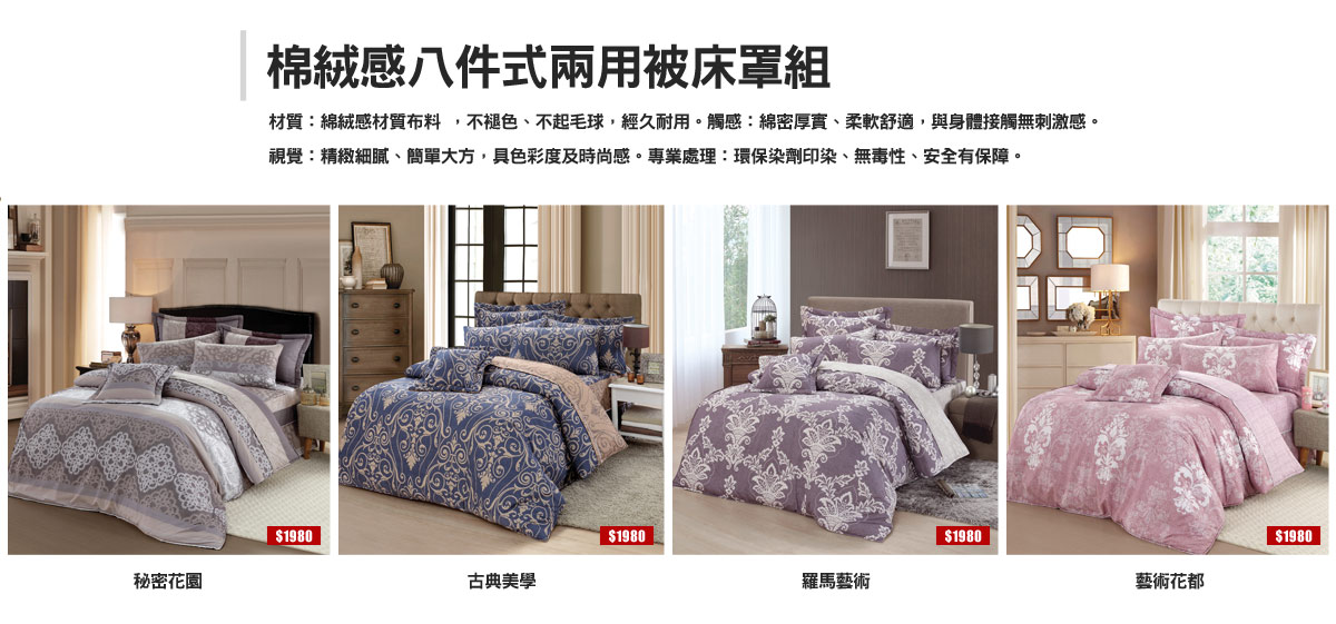 棉絨感床罩組