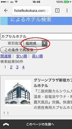 keywordkensaku20160116003