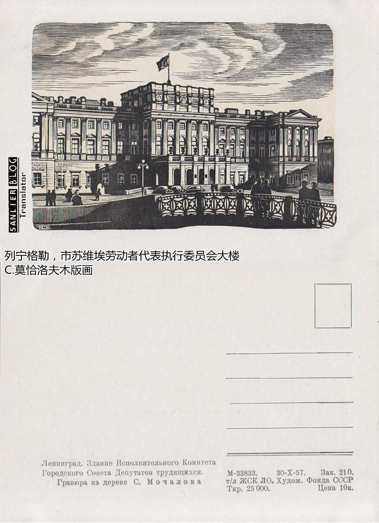 1957列宁格勒明信片3