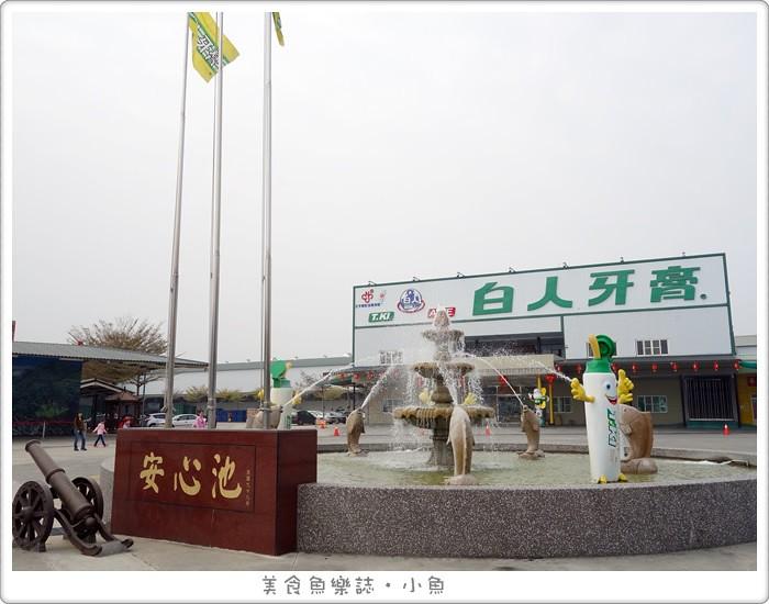 【嘉義旅遊】白人牙膏工廠/將軍府/高跟鞋教堂/噴水雞肉飯 @魚樂分享誌