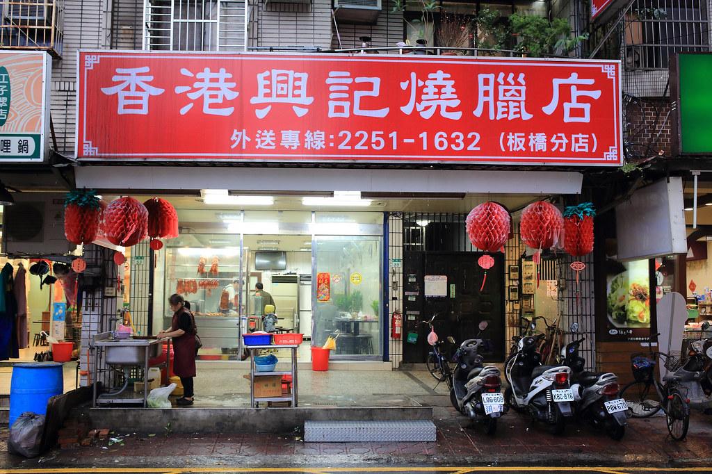 20160315板橋-香港興記燒臘 (1)