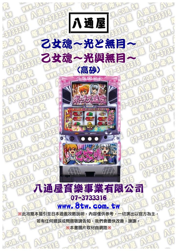 S0280乙女魂~光與無月 中文版攻略_Page_01