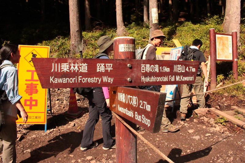 20101023-川苔山-0015.jpg