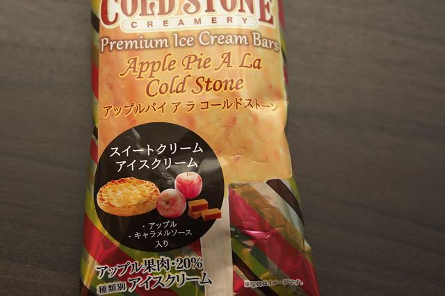 コールド・ストーン×セブンイレブン アップルパイ ア ラ コールドストーン_03