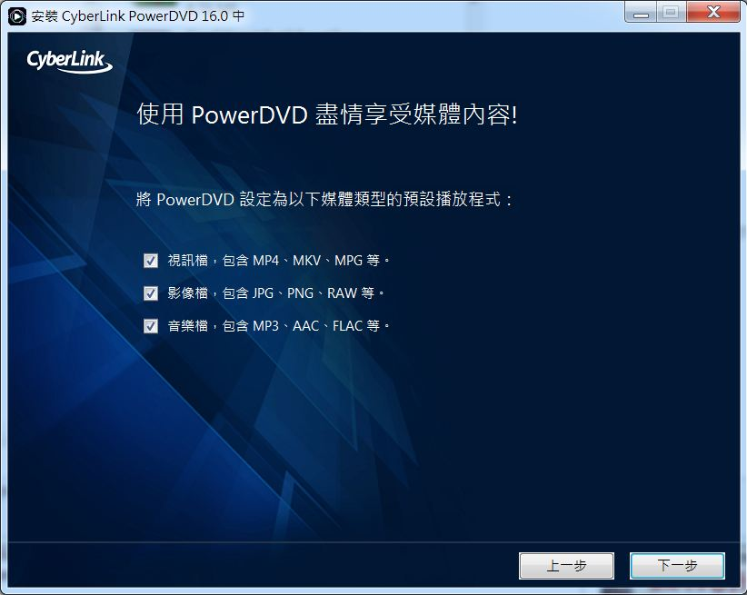POWERDVD002.JPG