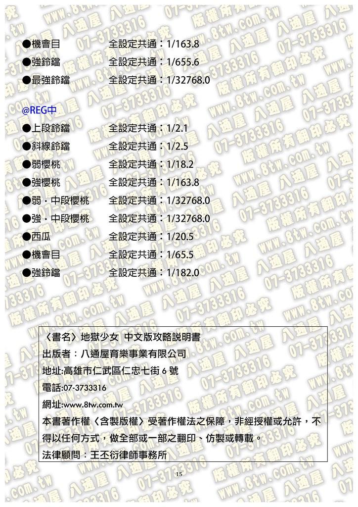S0296地獄少女 中文版攻略_Page_16
