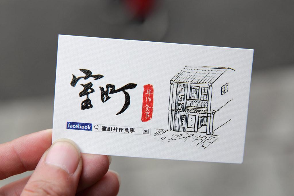 20160325-1台南-室町井作食事 (18)