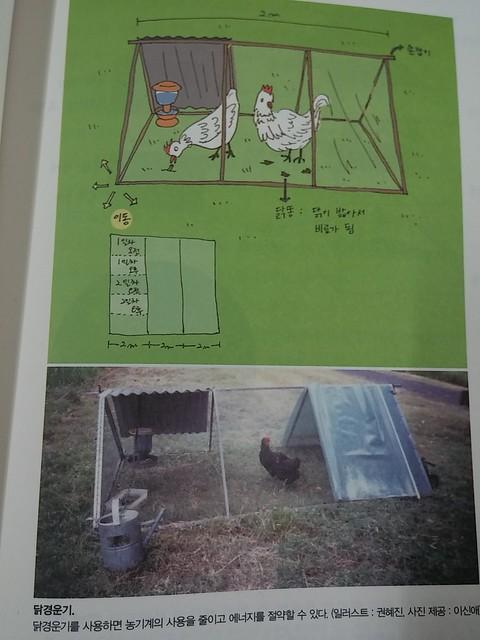 독서노트: 농,살림을 디자인하다