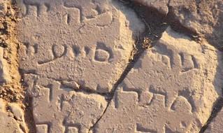 pedra-hebraica