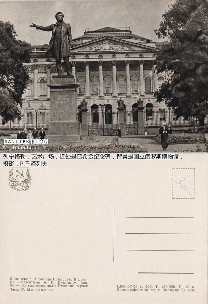 列宁格勒1959风景明信片11