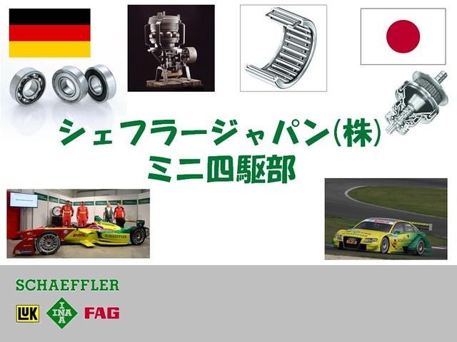 PR17_シェフラージャパン