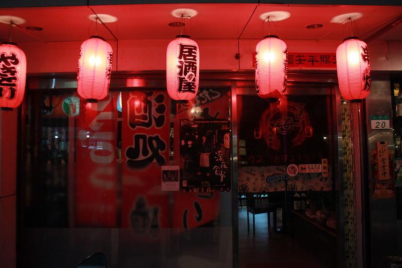 台灣嗨居酒屋-北投平價美食-17度c隨拍 (12)