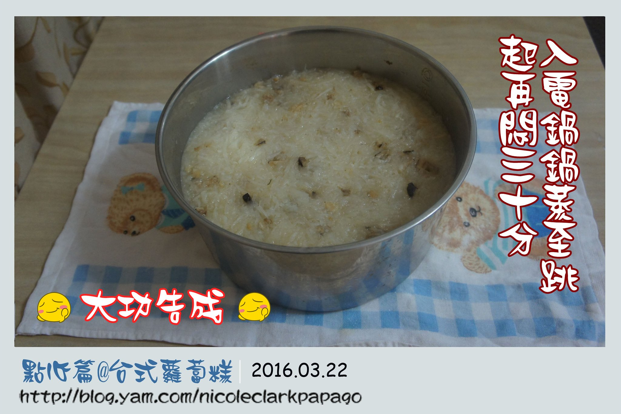 台式蘿蔔糕_9