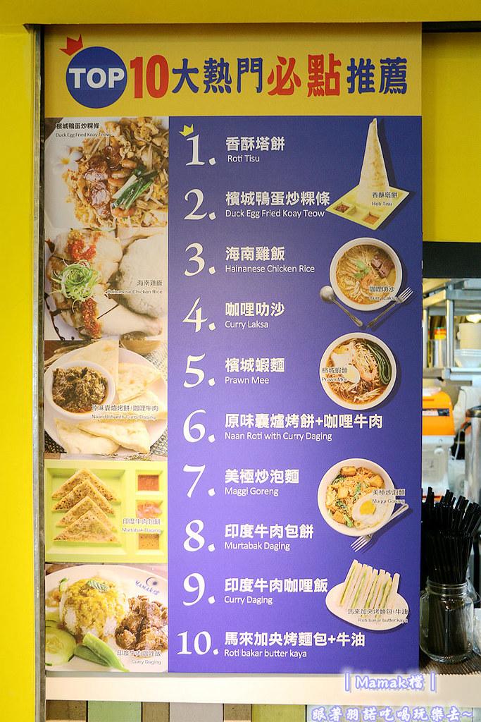 台北東區Mamak檔異國料理餐廳027