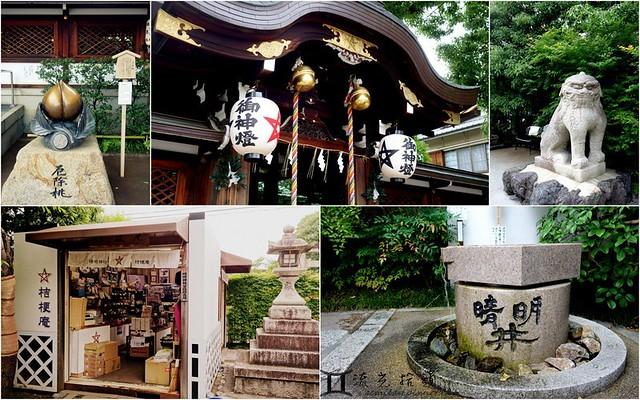 京都 鴨川、晴明神社 (7)