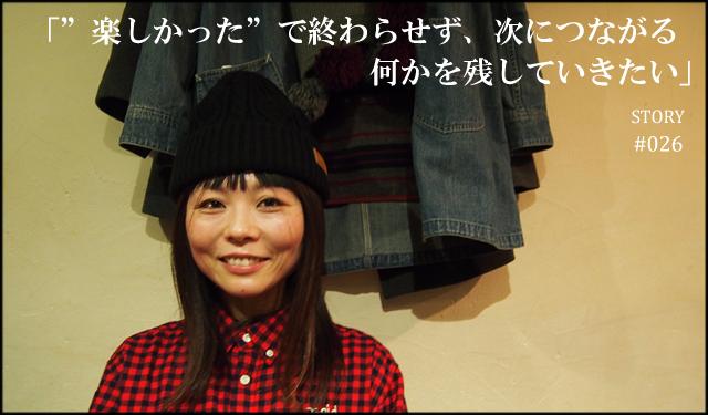 ボランティアストーリー026-01