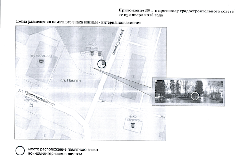 В Красной Горбатке появится монумент воинам-интернационалистам