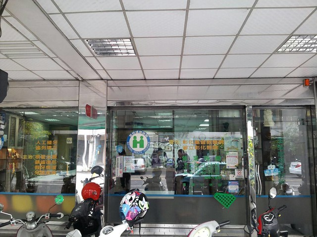 王弘志牙醫診所_1