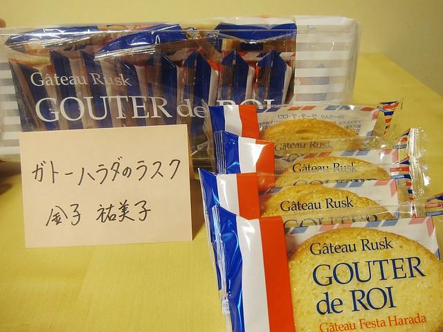 かねこさんが選んだガトーハラダの「Gouter de Roi」