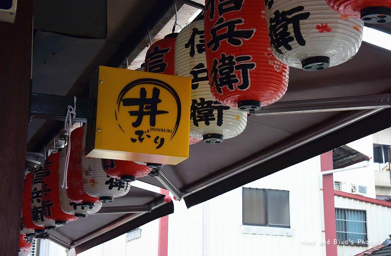 25604221992 49fab8fd10 b - 信兵衛手做丼飯壽司日式料理,近中華夜市