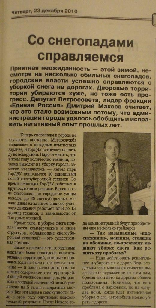 deputito_makeev_v9