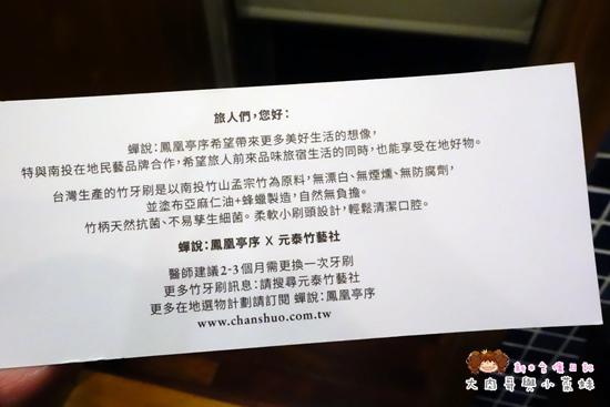 蟬說:鳳凰亭序_綠建築小木屋 (27).JPG