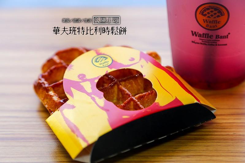 Bant,下午茶,信義區,台北,咖啡,比利時鬆餅,甜品,甜點︱下午茶︱早午餐,百貨,美食,華夫班特Waffle,輕食,韓吉,韓國,首爾,鬆餅,鮮肉鬆餅 @陳小可的吃喝玩樂
