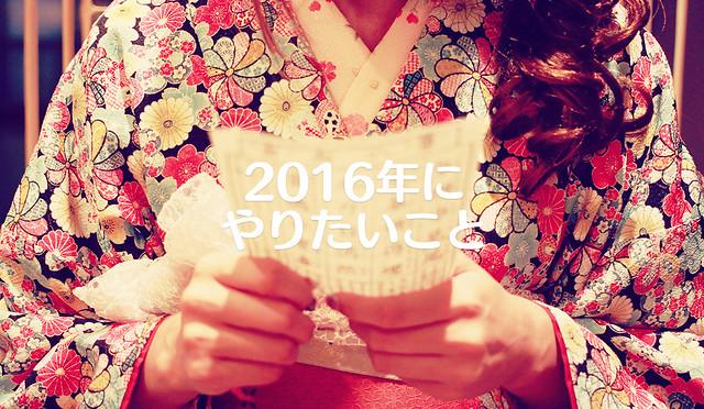 2016_wish_list