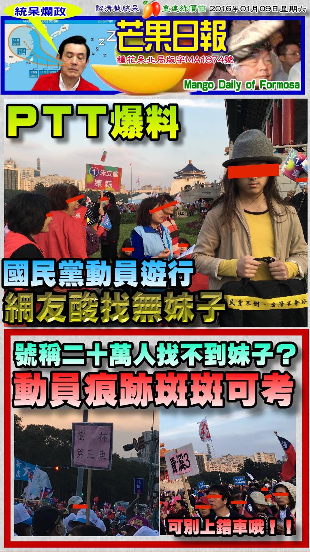 160109芒果日報--統呆爛政--國民黨動員遊行,網友酸找無妹子