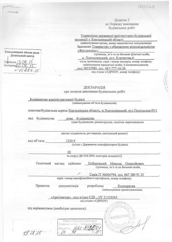 Декларація про початок будівельних робот від 18.08.2015
