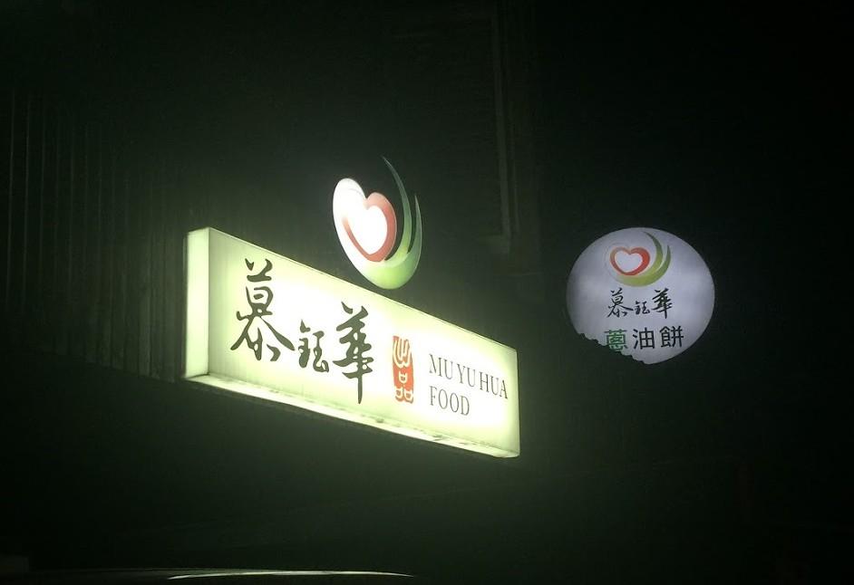 千納論招牌_壓克力_圓型招牌_羅東慕鈺華蔥油餅.JPG