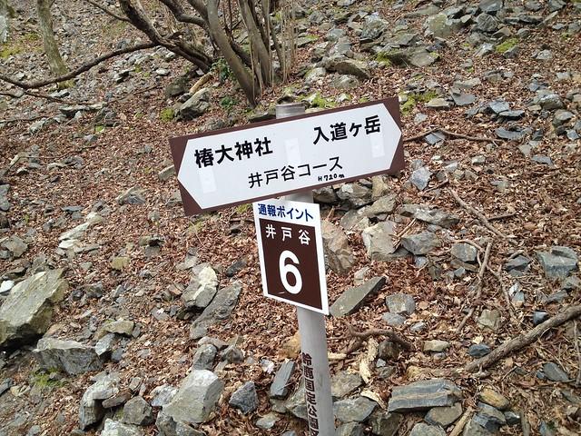 入道ヶ岳 井戸谷 通報ポイント6