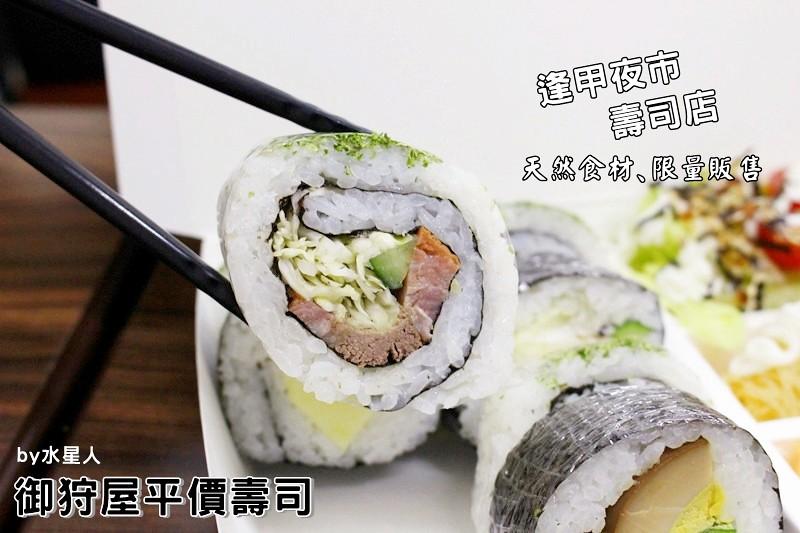 25485283153 6568da32c6 b - 台中西屯【御狩屋平價壽司】好特別的滷味花壽司、還有櫻桃鴨花壽司,清爽健康路線