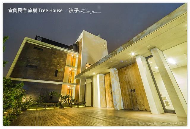 宜蘭民宿 旅樹 Tree House - 涼子是也 blog