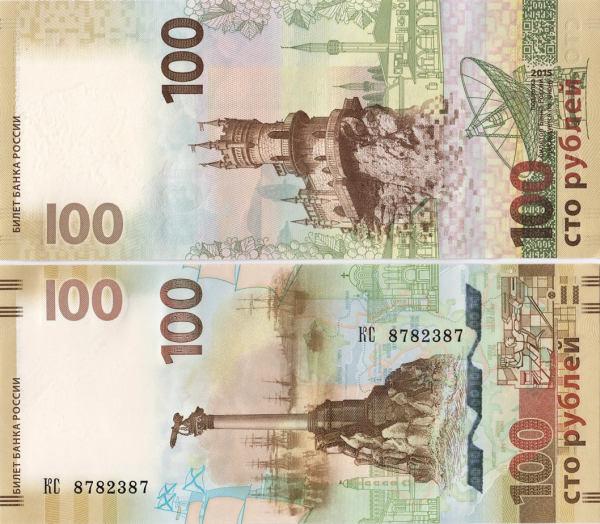 100 ruských rubľov Rusko 205, Krym P275 UNC