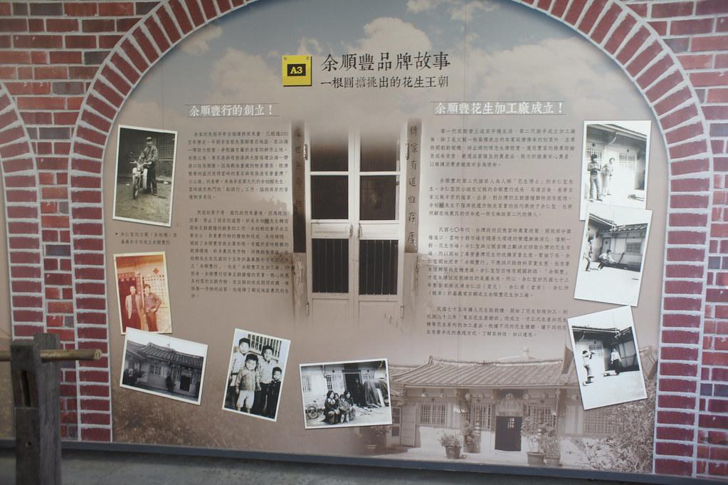 嘉義東石余順豐花生觀光工廠 (51)
