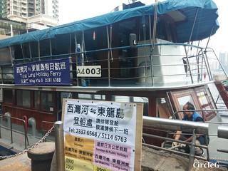 CIRCLEG 圖文 東龍島 遊記 一天遊 香港 西灣河 船 (3)