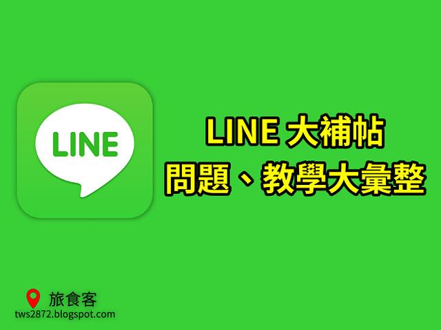LINE 大補帖