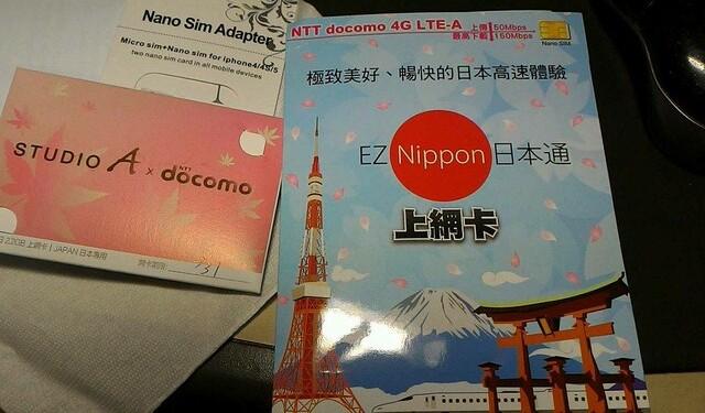 兩款與 DOCOMO 合作的上網卡:STUDIO A & EZ Nippon 日本通