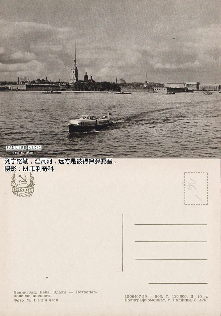 列宁格勒1959风景明信片05
