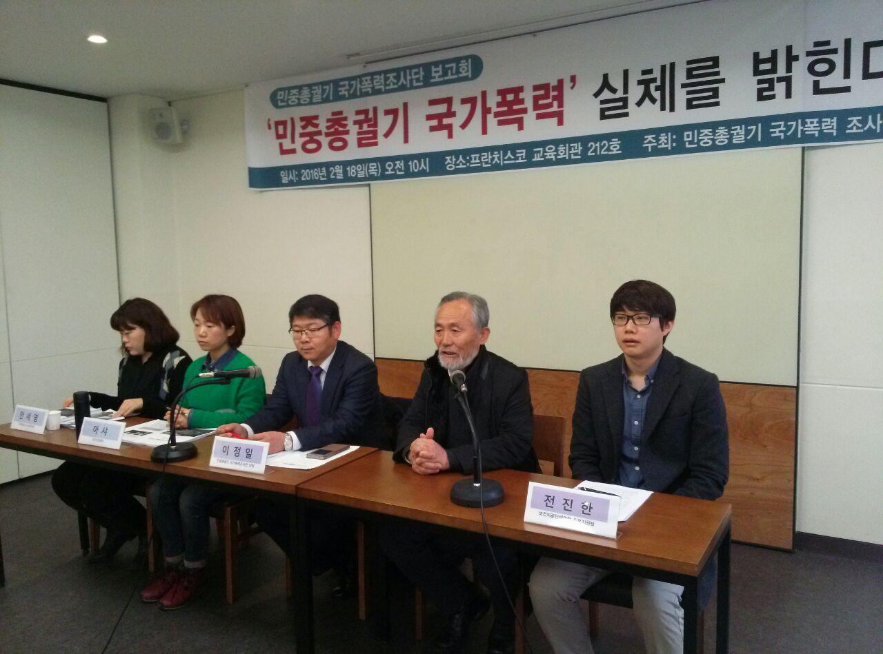 20160218_보고대회_민중총궐기 국가폭력' 실체를 밝힌다 3