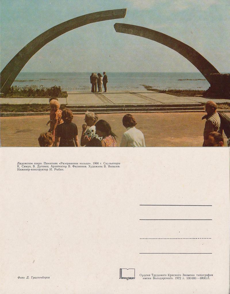 1979《列宁格勒州各地》明信片09