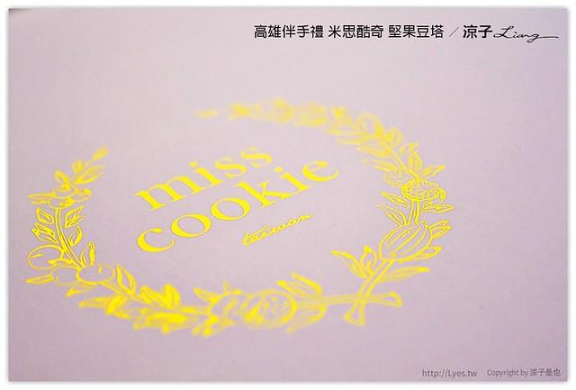 高雄伴手禮 米思酷奇 堅果豆塔 - 涼子是也 blog