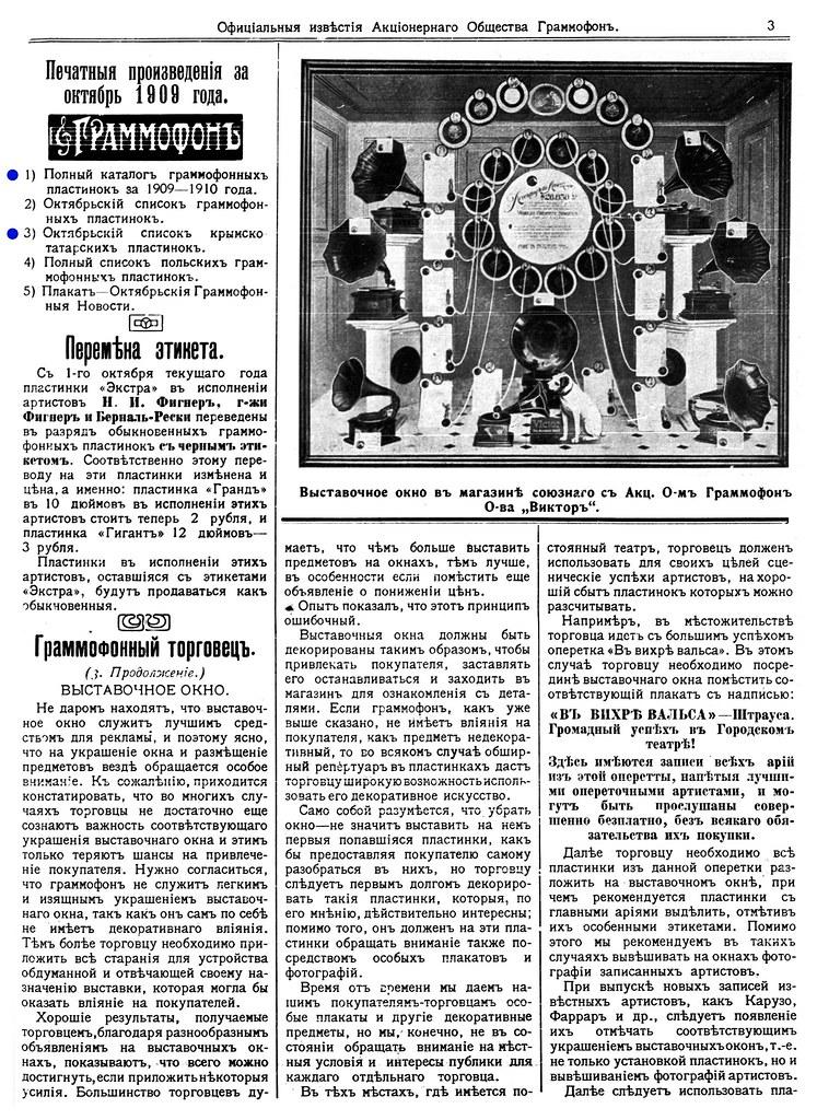 1909. № 11. Офицiальныя извѣстия АО Граммофонъ_Страница_03