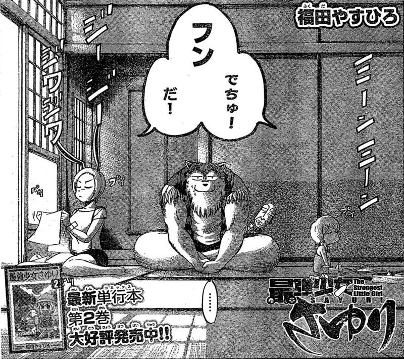 saikyosayuri3201