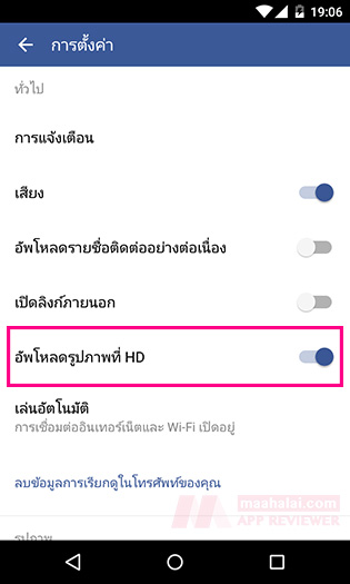 Facebook upload HD android