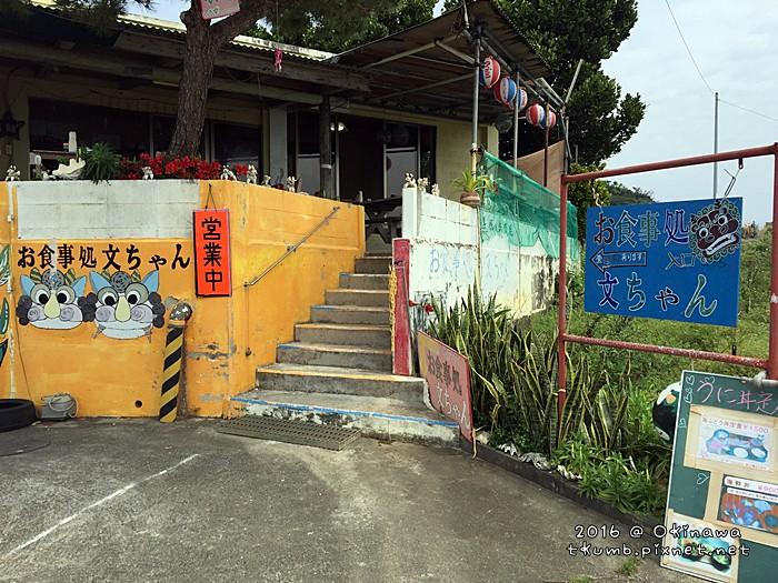 2016Okinawa09.JPG