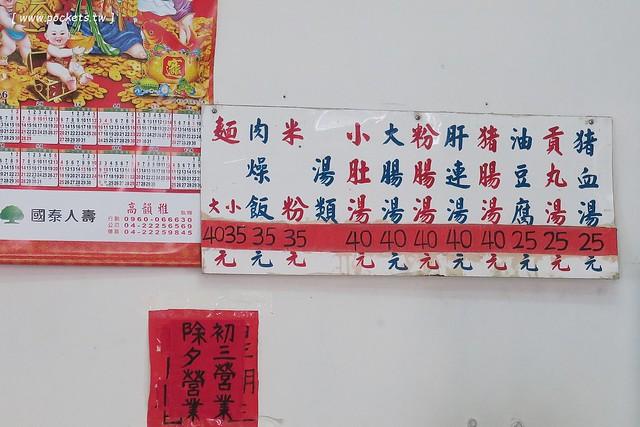 24492372586 f2793b9a4a z - 【台中東區】進德路拉仔麵:位於梅笙蛋糕對面的無名炒麵攤,炒麵簡單樸實,用餐時間人很多,湯料也很多很多,台灣人的正統早午餐